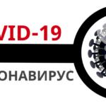 Коронавирус-логотип