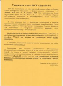 Scan_20201205